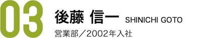 後藤 信一 SHINICHI GOTO 営業部/2014年入社