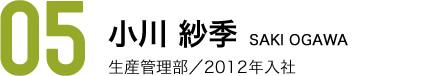 小川 紗季 SAKI OGAWA 生産管理部/2012年入社
