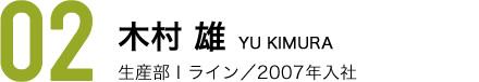 木村 雄 YU KIMURA 生産部Ⅰライン/2007年入社