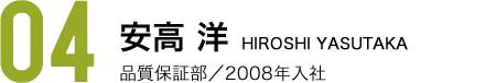 安高 洋 HIROSHI YASUTAKA 品質保証部/2008年入社