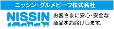 ニッシン・グルメビーフ株式会社