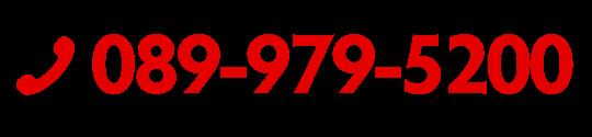 お電話でのお問い合わせはこちら 総務部(後藤)089-979-5200